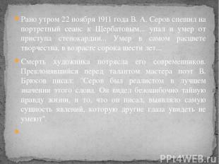 Рано утром 22 ноября 1911 года В. А. Серов спешил на портретный сеанс к Щербатов