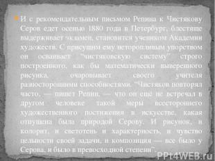 И с рекомендательным письмом Репина к Чистякову Серов едет осенью 1880 года в Пе