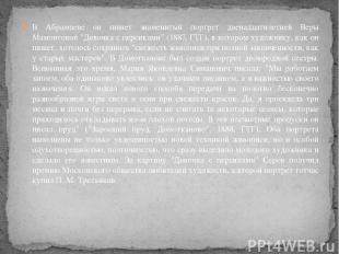 """В Абрамцеве он пишет знаменитый портрет двенадцатилетней Веры Мамонтовой """"Девочк"""
