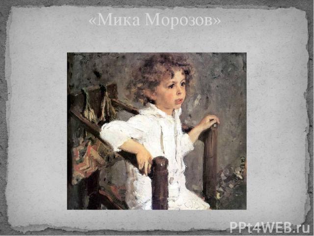 «Мика Морозов»