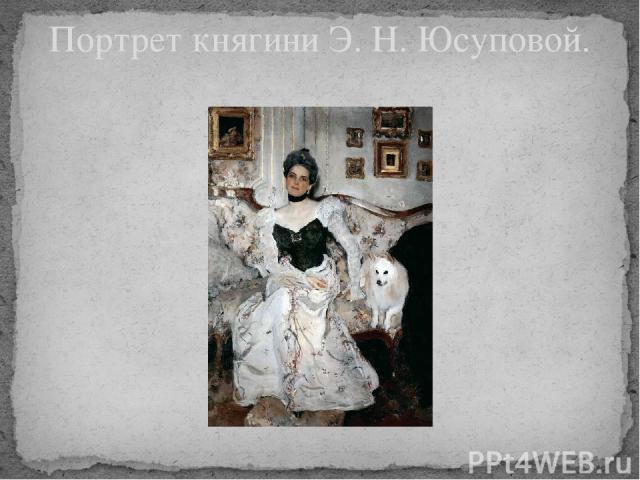 Портрет княгини Э. Н. Юсуповой.