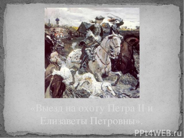 «Выезд на охоту Петра II и Елизаветы Петровны».