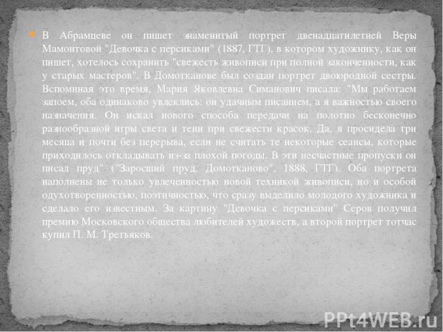 В Абрамцеве он пишет знаменитый портрет двенадцатилетней Веры Мамонтовой