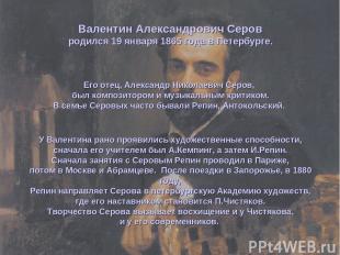 Валентин Александрович Серов родился 19 января 1865 года в Петербурге. У Валенти