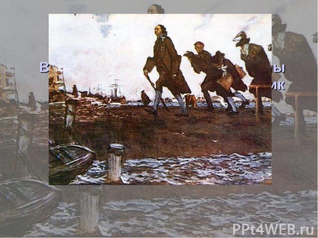 В 1906году Серова увлекают темы истории и мифологии. Художник создает картину