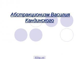 Абстракционизм Василия Кандинского 900igr.net