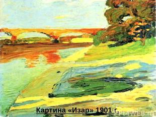 Картина«Изар»1901 г.
