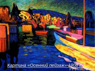 Картина«Осенний пейзаж»1908 г.
