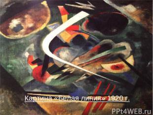 Картина«Белая линия»1920 г.
