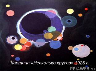 Картина«Несколько кругов»1926 г.