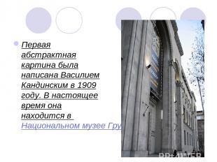 Первая абстрактная картина была написана Василием Кандинским в 1909 году. В наст