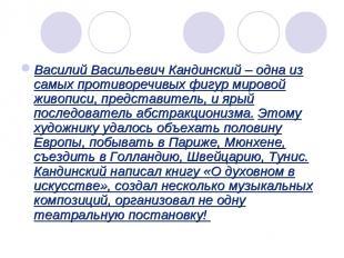 Василий Васильевич Кандинский – одна из самых противоречивых фигур мировой живоп
