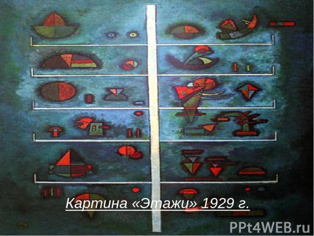 Картина«Этажи»1929 г.
