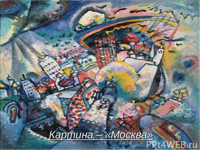 Картина – «Москва»