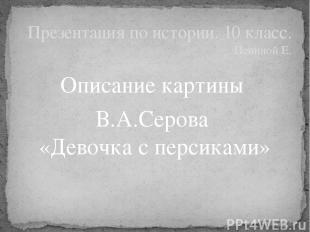 Описание картины В.А.Серова «Девочка с персиками» Презентация по истории. 10 кла