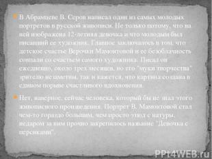 В Абрамцеве В. Серов написал один из самых молодых портретов в русской живописи.