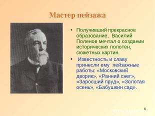 * Мастер пейзажа Получивший прекрасное образование, Василий Поленов мечтал о соз