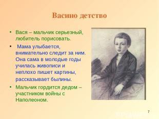 * Васино детство Вася – мальчик серьезный, любитель порисовать. Мама улыбается,