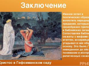 Заключение Христос в Гефсиманском саду Иванов хотел в поэтических образах воплот