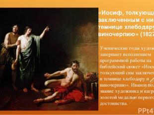 «Иосиф, толкующий сны заключенным с ним в темнице хлебодару и виночерпию» (1827)