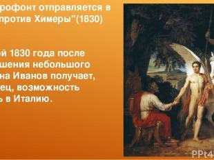 """""""Беллерофонт отправляется в поход против Химеры""""(1830) Весной 1830 года после за"""