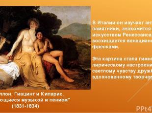 """""""Аполлон, Гиацинт и Кипарис, занимающиеся музыкой и пением"""" (1831-1834) В Италии"""