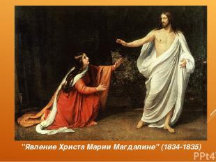 """""""Явление Христа Марии Магдалине"""" (1834-1835)"""