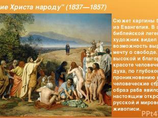 """""""Явление Христа народу"""" (1837—1857) Сюжет картины был взят из Евангелия. В этой"""