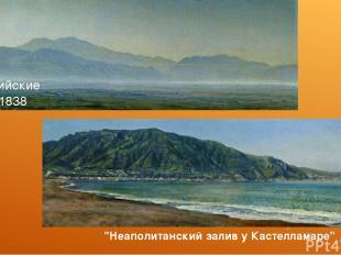 """""""Понтилийские болота"""" 1838 """"Неаполитанский залив у Кастелламаре"""""""
