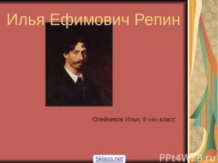 Илья Ефимович Репин Олейников Илья, 9 «а» класс 5klass.net