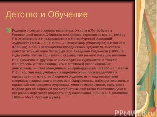 Детство и Обучение Родился в семье военного поселенца. Учился в Петербурге в Рис