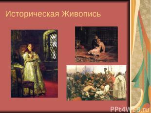Историческая Живопись