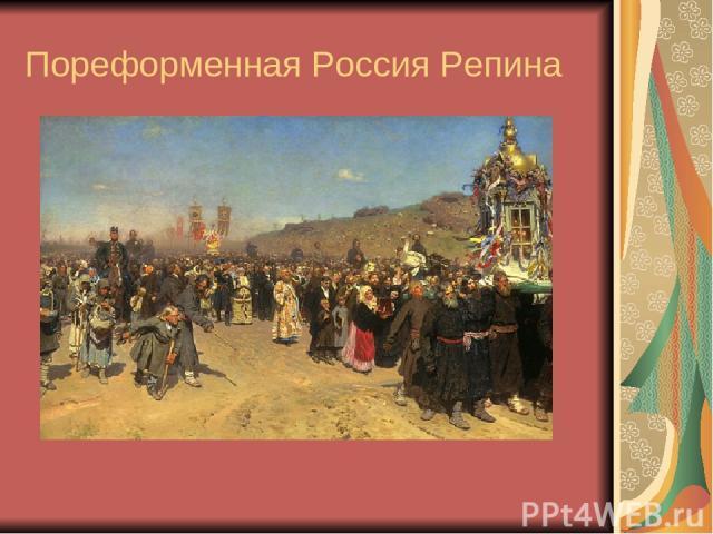 Пореформенная Россия Репина