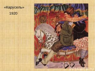 «Карусель» 1920