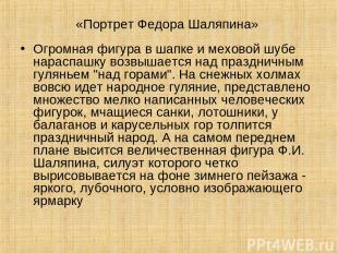 «Портрет Федора Шаляпина» Огромная фигура в шапке и меховой шубе нараспашку возв