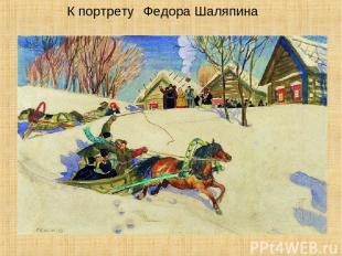 К портрету Федора Шаляпина