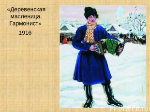 «Деревенская масленица. Гармонист» 1916