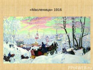 «Масленица» 1916