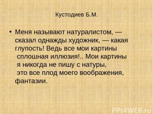 Кустодиев Б.М. Меня называют натуралистом, — сказал однажды художник, — какая гл