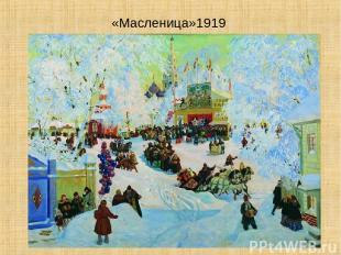 «Масленица»1919