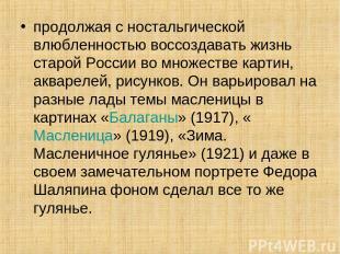 продолжая с ностальгической влюбленностью воссоздавать жизнь старой России во мн
