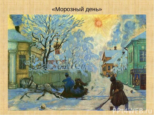 «Морозный день»