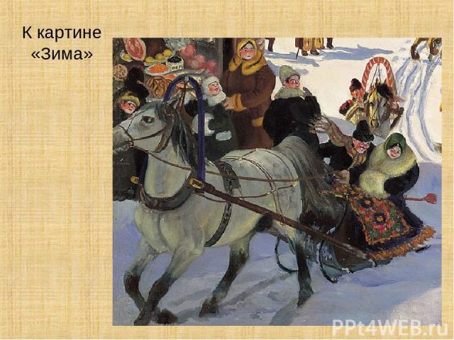 К картине «Зима»