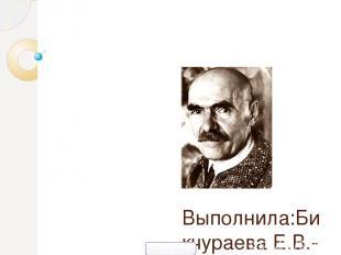 Кузьма Сергеевич Петров-Водкин (1878–1939 Выполнила:Бикчураева Е.