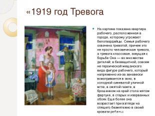 «1919 год Тревога На картине показана квартира рабочего, расположенная в городе,