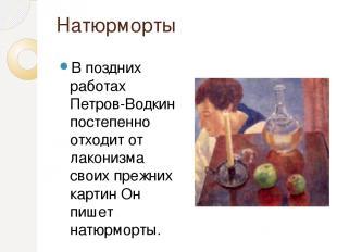 Натюрморты В поздних работах Петров-Водкин постепенно отходит от лаконизма своих
