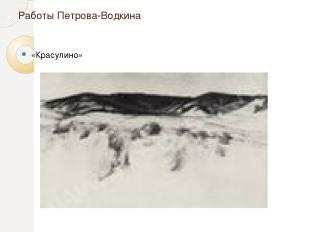 Работы Петрова-Водкина «Красулино»