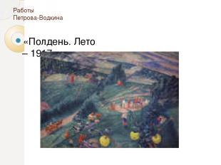 Работы Петрова-Водкина «Полдень. Лето – 1917»