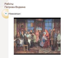 Работы Петрова-Водкина «Новоселье»