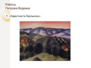 Работы Петрова-Водкина «Окрестности Хвалынска»